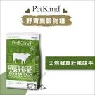 PetKind 野胃〔鮮草肚風味牛,無穀全犬中顆粒,6磅 〕產地:加拿大