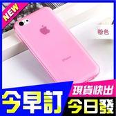 [24H 現貨快出] 糖果 色透明 蘋果 iphone 5c 手機殼 保護殼 軟殼 手機保護套 摩砂透明