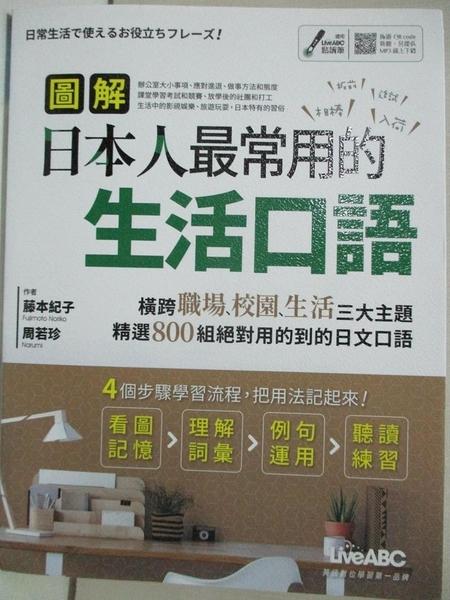 【書寶二手書T2/語言學習_ERG】圖解日本人最常用的生活口語【MP3下載版】_藤本紀子,  周若珍