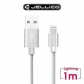 JELLICO JEC-GS10-SRL 1M 銀 優雅系列 LIGHTNING 充電傳輸線
