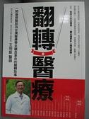 【書寶二手書T5/保健_GLB】翻轉醫療_王明鉅