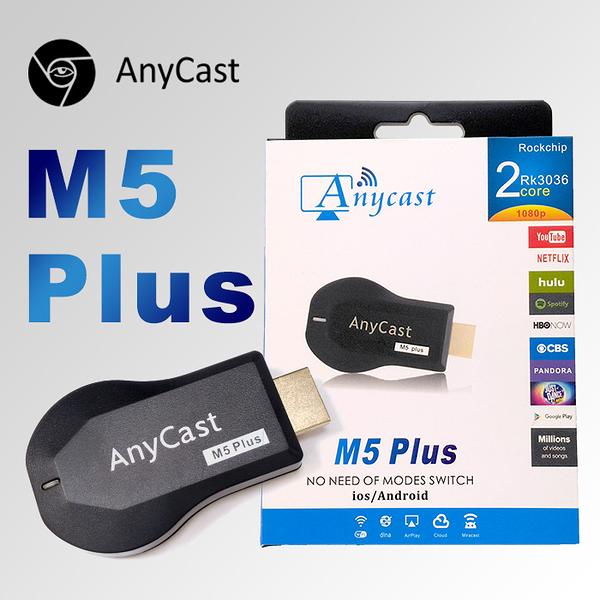 雙認證 雙核心電視棒 全新升級版 免切換 AnyCast M5 Plus 手機轉電視 HDMI無線 同屏器 影音分享