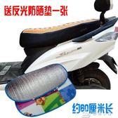 冰絲機車坐墊套踏板機車座套防曬隔熱電瓶車座墊通用座墊套 igo下殺