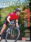 單車誌 Cycling Update 6-7月號/2019 第108期