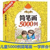 塗色本小學生3-67-10歲幼兒簡筆畫5000例一本就夠學生用品