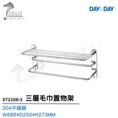 《DAY&DAY》不鏽鋼三層毛巾置物架 ST2268-3 衛浴配件精品