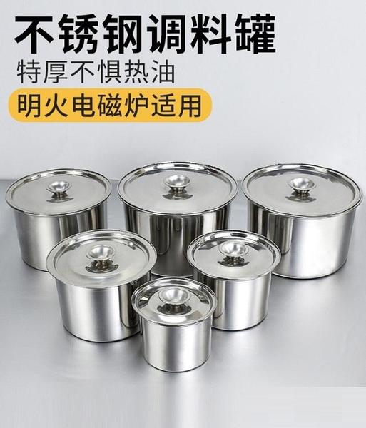 調料盒罐子調味罐不銹鋼圓形桶盅缸佐料豬油油罐味盅廚房帶蓋家用 夏洛特
