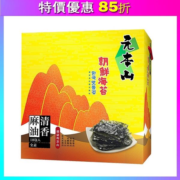 元本山朝鮮海苔18包入禮盒【免運代客送禮】【合迷雅好物超級商城】