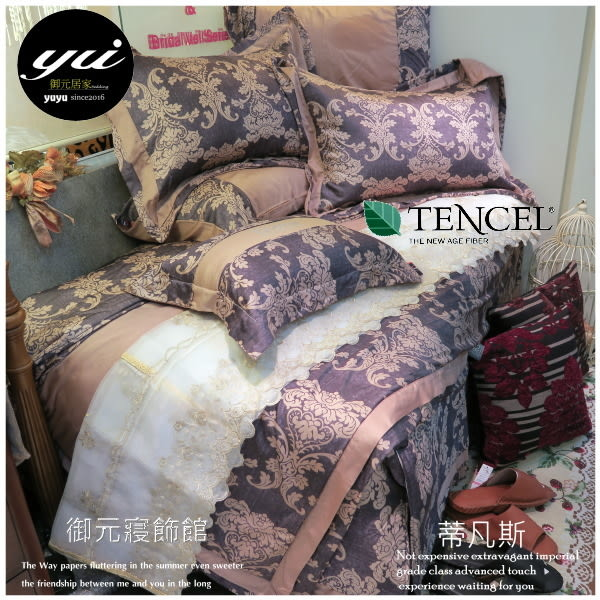 『蒂凡斯』(5*6.2尺)四件套【兩用被+床包】100%高觸感/天絲棉/雙人