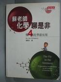 【書寶二手書T3/科學_HJZ】蘇老師化學聊是非:懂4點化學很有用_蘇瓦茲 , 葉偉文