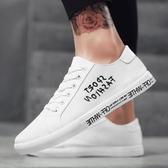 小白鞋男百搭學生休閒板鞋白色帆布鞋正韓潮流潮鞋透氣男鞋子