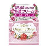 【極品世界】 明色Organic Rose特濃潤澤乳霜 50g (10月9日到期+NG包裝)