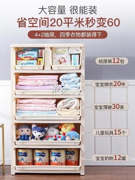 收納櫃 特大號加厚嬰兒童衣櫃塑料抽屜式收納櫃子寶寶整理箱玩具多層儲物 【全館免運】