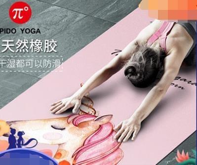派度天然橡膠瑜伽墊印花專業防滑女加寬便攜摺疊健身瑜珈鋪巾薄毯 小明同學