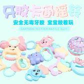 新品熱銷 寶寶牙膠卡通搖鈴15件套裝 嬰幼兒 軟膠牙咬膠玩具禮物限時八九折