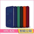 HTC Desire 826 手機殼 智能立顯 保護套 HTC826 散熱 翻蓋 A52 皮套 手機套