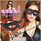 虐戀道具 調教精品 情趣用品 買送潤滑液 喵喵貓女王‧角色扮演性感眼罩