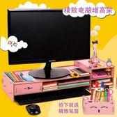 顯示屏增高架辦公室液晶顯示器增高架桌面收納抽屜置物架jy【店慶八八折】