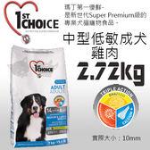 [寵樂子]《瑪丁-第一優鮮》中大型成犬雞肉配方-2.72KG