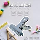 【珍昕】台灣製 圓形鐵夾組(約3~6cm)~4款尺寸可選/山型夾/圓鐵夾/夾子/萬用夾