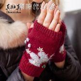 半指手套女冬可愛學生正韓毛線針織露指加厚加絨保暖半截 中秋節好康下殺