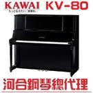 河合KAWAI KV80 原裝全新直立鋼...