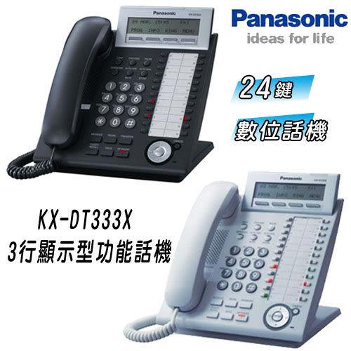 【原廠公司貨】國際牌Panasonic (KX-DT333X) 24Key數位3行顯示型功能話機
