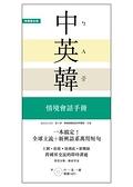 (二手書)一本搞定!中‧英‧韓 情境會話手冊:上網、旅遊、證照、求職,跨國界交流的即時溝通