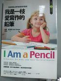 【書寶二手書T7/親子_KNW】我是一枝愛寫作的鉛筆_山姆.史沃普