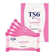 TS6 護一生 私密護膚柔濕巾 5包裝 陶晶瑩代言◆86小舖◆
