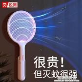 電蚊拍充電式家用超強電池強力滅蚊燈二合一打蒼蠅拍神器小米 極簡雜貨