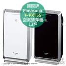 日本代購 空運 2020新款 Panasonic 國際牌 F-PXT55 空氣清淨機 13坪 集塵 除臭 PM2.5