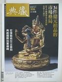 【書寶二手書T8/雜誌期刊_DOT】典藏古美術_306期_34件億元拍品的市場格局