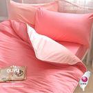 6X7尺特大雙人床包冬夏兩用被套四件組【 BEST6 桃粉X粉紅】 素色無印系列 100% 精梳純棉 OLIVIA