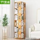 書架 旋轉簡易書架置物簡約現代實木落地桌上面客廳兒童學生小書櫃子 印象家品