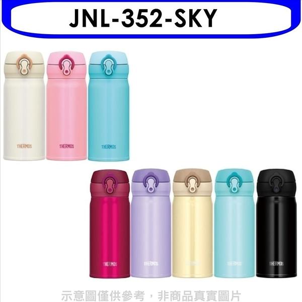 膳魔師【JNL-352-SKY】350cc0彈蓋超輕量(與JNL-353同款)保溫杯SKY天空藍