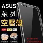 ASUS Zenfone 5 4 3 ZE620KL ZC600KL ZC554KL ZE554KL ZC553KL ZE552KL ZE520KL 空壓殼 防摔殼 氣墊【采昇通訊】