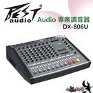 (DX-806U)BEST調音台+內建300W‥8支有線麥克風 舞台活動.誦經 降價優惠特賣