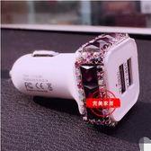 鑲鑽汽車雙usb接口車載手機快充電器轉換點煙器多功能車充一拖二 滿598元立享89折