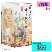 【醫康生活家】羅漢果蜂蜜枇杷糖 (盒裝 150G)-7盒組
