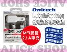 Owltech 2.1A 車充 + 100cm 傳輸充電線【D-I5-018】MFI認證 iphone ipad Alice3C