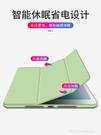 2021新款ipad保護殼10.2三折2018保護套2021 air4平板mini5/6迷你1硅膠2019第八代pro11電腦9.7寸7蘋果8pad3