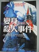 【書寶二手書T6/一般小說_JEF】變身殺人事件_趙伏柱, 道格拉斯