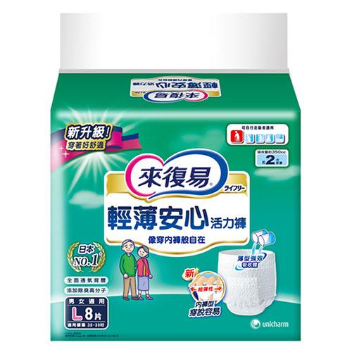 來復易輕薄活力褲(L8片)【合康連鎖藥局】