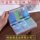 防盜刷防磁卡包男女式大容量 多卡位名片包卡片包定制屏蔽NFC卡夾 SUPER SALE 快速出貨