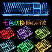 狼蛛機械手感金屬鍵盤台式電腦筆記本有線網吧發光游戲miss外設店 igo 雲雨尚品