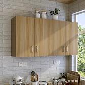 吊櫃 勝林廚房吊櫃壁櫃牆上儲物櫃掛牆式壁櫥簡約現代掛櫃頂櫃牆壁 【全館免運】