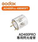 【EC數位】Godox 神牛 AD400Pro-400WSFT AD400Pro 專用閃光燈管 燈泡 攝影燈 閃燈