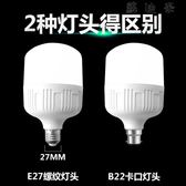2個裝 燈泡led照明螺口e27節能燈泡