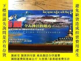 二手書博民逛書店西藏罕見令人神往的地方 VCD 4 西藏經典風光大全 老紀錄片老